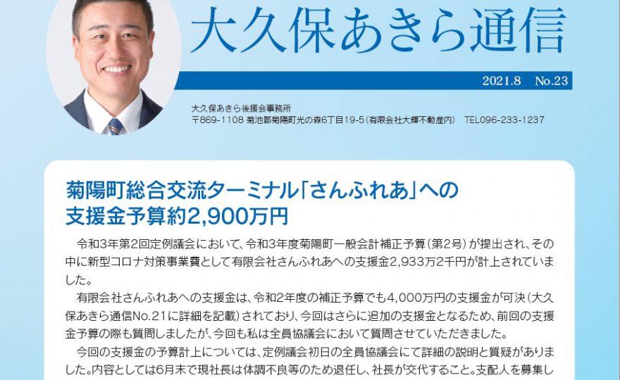 大久保あきら通信 No.23
